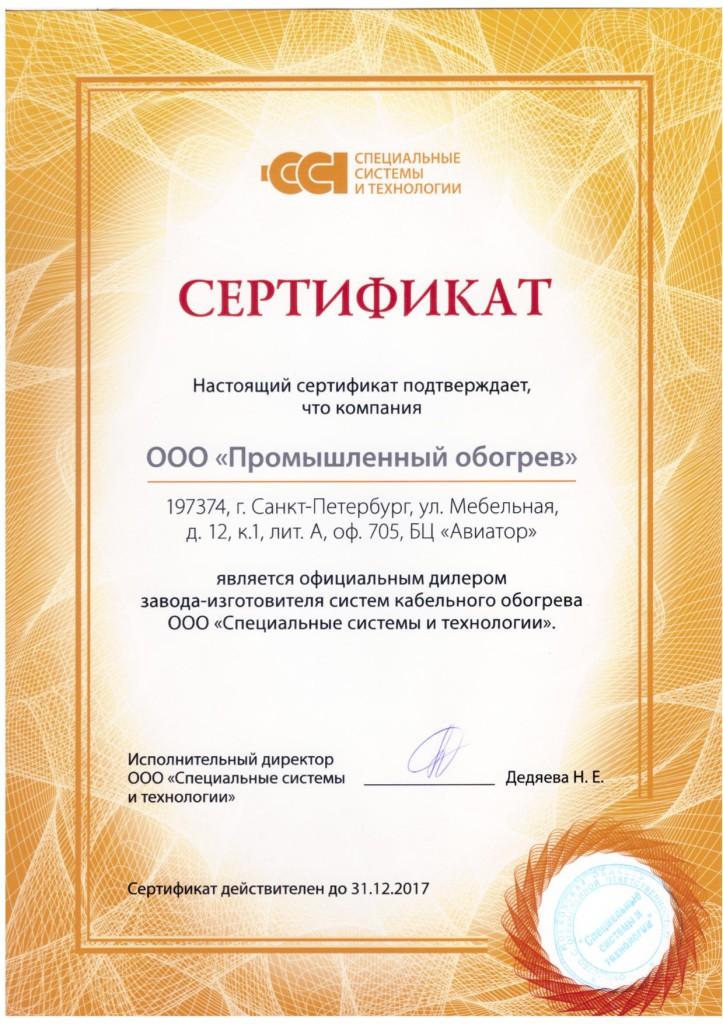 сертификат ССТ -2017г